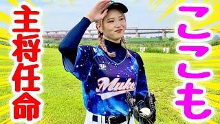 【激闘】ムコウズ女子野球部ムードメーカー!金髪三つ編みメルヘン野球女子ここもが初めて主将を務めた伝説の試合。