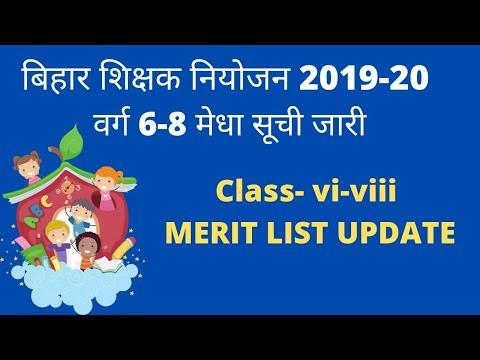 Bihar TEACHER NIYOJAN CLASS 6-8 MERIT LIST| BIHAR SHIKSHAK BAHALI MEDHA SUCHI| CLASS VI-VIII MERIT