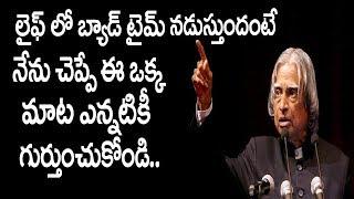 బ్యాడ్ టైం లో ఎం చెయ్యాలి ?Best Motivational Video In Telugu For August 2019