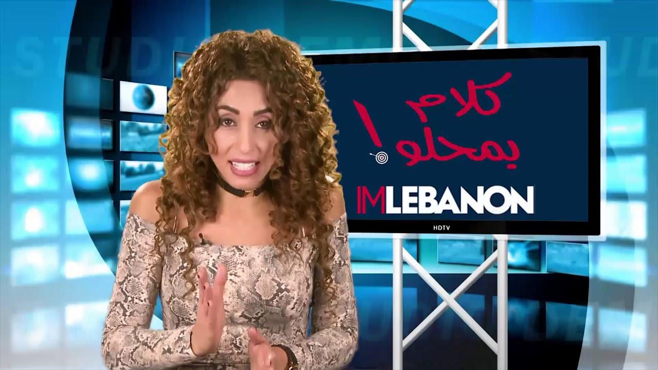 Kalem Bi Mhalo - Episode 841 - إذا الإسرائيلي كذاب ما تعطوه ذريعة!