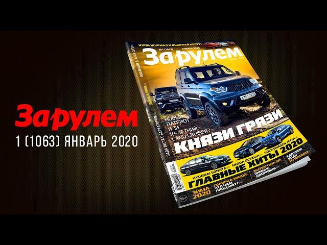 Январский выпуск журнала «За рулем»: не пропусти самое интересное!