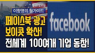 [이항영의 월가이드] 페이스북 광고 보이콧 확산! 전세…