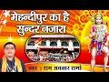Download Mehndipur Ka Hai Sundar Nazara || Ram Avtaar Sharma || Balaji Hanuman Bhajan # Ambey Bhakti MP3 song and Music Video
