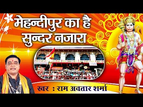 Mehndipur Ka Hai Sundar Nazara || Ram Avtaar Sharma || Balaji Hanuman Bhajan # Ambey Bhakti
