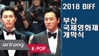 [Showbiz Korea] The 2018 BIFF(부산국제영화제) Opening Ceremony!