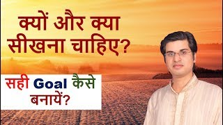 Why & What Should We Learn | How to set Goal By India #1 NLP Coach Vivek Rathore | Hindi