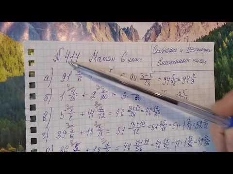 414 Математика 6 класс. Сложение и вычитание Смешанных чисел. Сложение и вычитание дробей