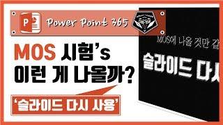 파워포인트 (Power point) 365 강의 #033 MOS에 나올것만 같은 기능, '슬라이드 다시 사용'에 대해 알아봅시다.