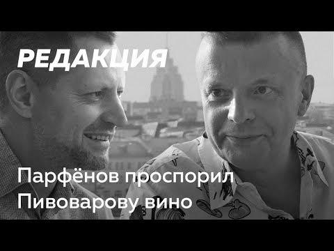 Парфенов и Пивоваров обсуждают украинские выборы и пьют вино / Редакция