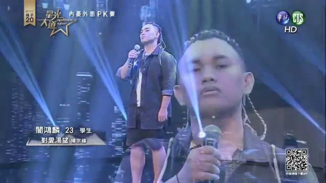 闇鴻麟 - 對愛渴望 - YouTube