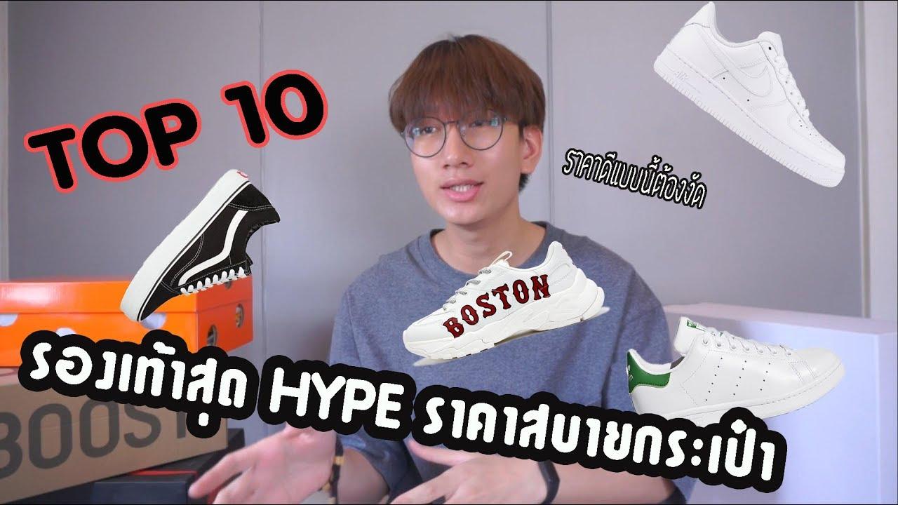 TOP 10 : รองเท้าสุด HYPE ในราคาสบายกระเป๋า!!