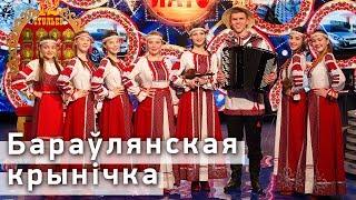 Образцовый ансамбль народной музыки Бараўлянская крынічка в телешоу Ваше Лото