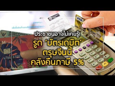 ประชาชนอาจไม่เคยรู้! รูด 'บัตรเดบิต' ตรุษจีนนี้ คลังคืนภาษี 5%