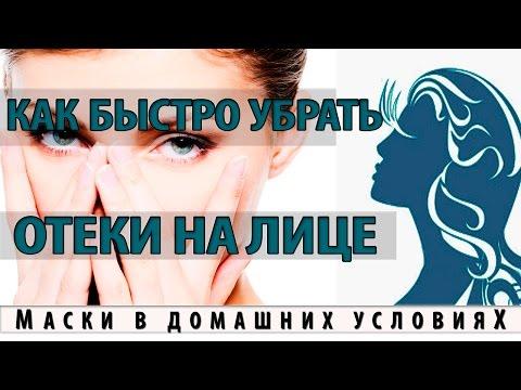 Как быстро убрать отеки на лице