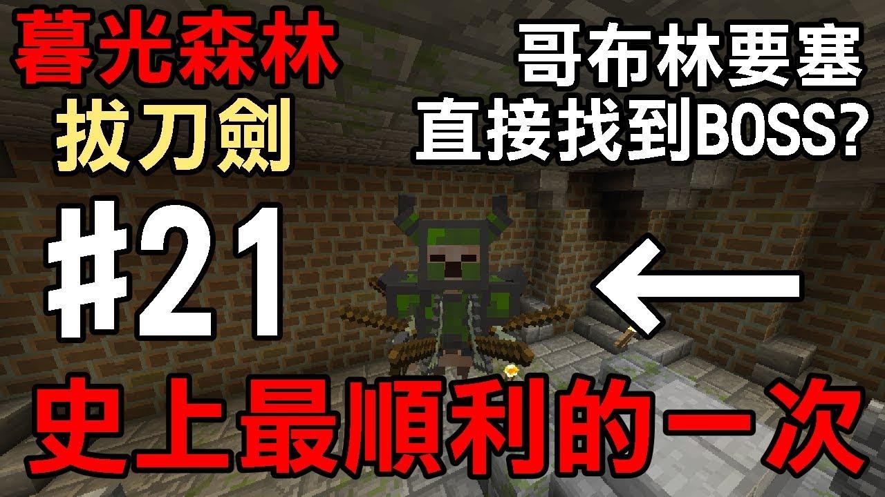 【堯の實況】MineCraft 1.12.2 全新模組生存(暮光森林+拔刀劍)feat.法師,小奈 EP21 — 進哥布林要塞直接找到BOSS ...