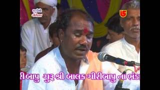 Ramdas Gondaliya Bhajan 2016 | Gujarati Dayro | Ghed Bagasra Live Programme - 2