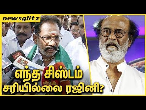 எந்த சிஸ்டம் சரியில்லை? Sellur Raju asks Rajinikanth | Speech on Political Entry