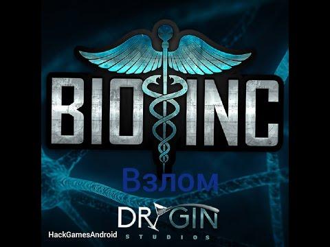 Взлом игры Bio Inc на андроиде  (Описание)