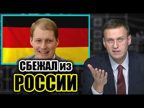 Он уехал, а законы остались. Навальный