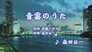 森田公一 - 青雲のうた