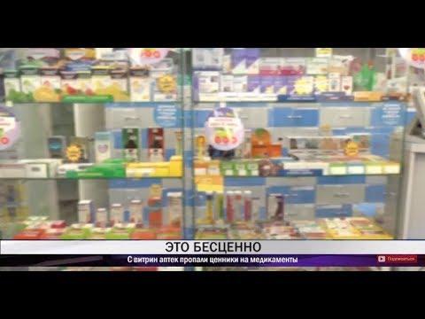 В Нижнем Тагиле с витрин аптек пропали ценники на медикаменты