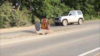 Обрушение дороги в Большом Камне
