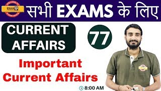 CLASS 77   सभी EXAMS के लिए   CURRENT AFFAIRS RRB NTPC /JE SSC UPSS...