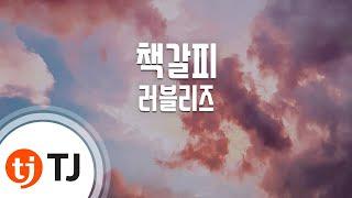 [TJ노래방] 책갈피 - 러블리즈(Lovelyz) / TJ Karaoke