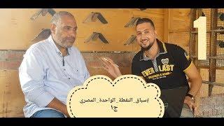لقاء المهندس/أحمد نبيل و كل ما يخص سباق النقطه الواحده المصري للحمام الزاجل 2019