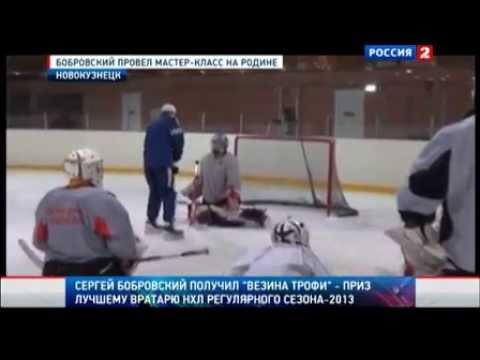 Лучший вратарь НХЛ Сергей Бобровский провел мастер-класс в родном Новокузнецке