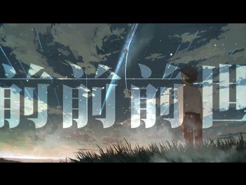 【君の名は。】前前前世 (movie ver.) arrange ver. / RADWIMPS(cover)【いかさん】
