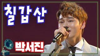 ♬칠갑산 박서진 (가요무대)  [가요힛트쏭] KBS 2021.05.10 방송