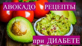 Авокадо рецепты при сахарном диабете