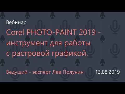 Corel PHOTO-PAINT 2019 - инструмент для работы с растровой графикой