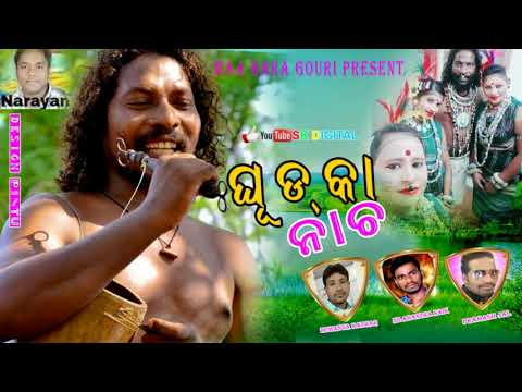 Ghudka Nacha ( Praksh jal) New Sambalpuri Song 2018