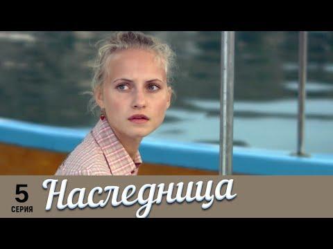 Наследница | 5 серия | Русский сериал