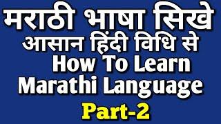 मराठी भाषा बोलना सिखे||आसान हिंदी विधि से||How To Learn Marathi Language Through In Hindi Easily||