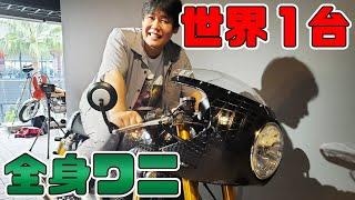 【驚愕●●千万円!?】世界1台のバイクを販売出来るか交渉してみた! トライアンフ 鰐革