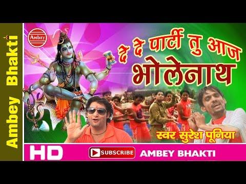Latest Haryanvi Kawad 2016 ||  De De Party Tu Aaj Bhole Nath || Suresh Puniya # Ambey Bhakti
