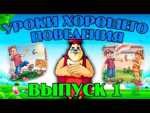Уроки хорошего поведения  | Уроки тетушки Совы | Сборник 1 | Развивающий мультфильм для детей