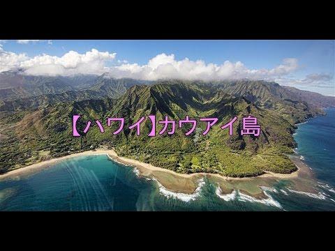 【世界のビーチリゾート】ハワイ・カウアイ島(Hawaii Kauai)