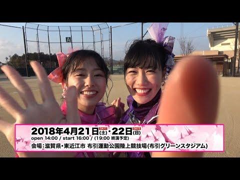 あやたかコンビの「春の一大事2018 in 東近江市」会場突撃リポート!