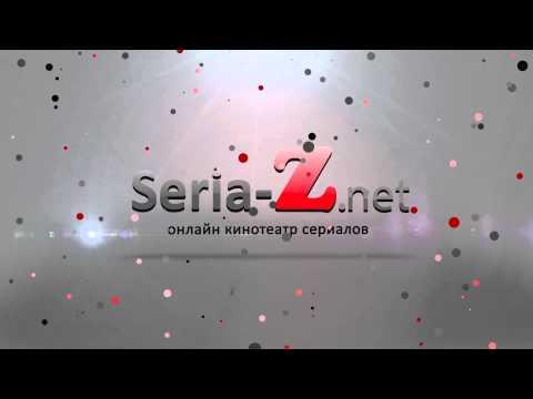 Интро для сайта SERIA-Z.NET