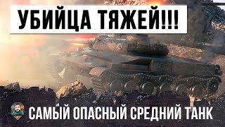 САМЫЙ ОПАСНЫЙ СРЕДНИЙ ТАНК! УНИЧТОЖИТЕЛЬ ТЯЖЕЛЫХ ТАНКОВ WORLD OF TANKS!!!