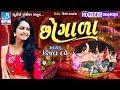 Kinjal dave in છોગાળા (chogada tara rangila tara) - new gujarati song - bansidhar studio