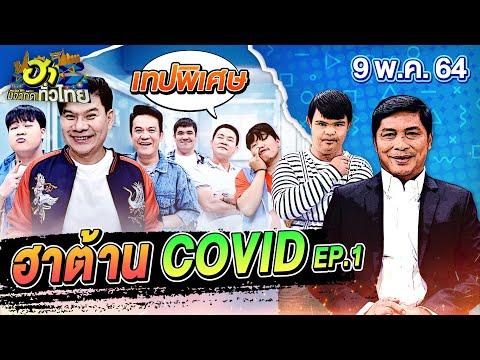 ฮาไม่จำกัดทั่วไทย | ฮาต้าน COVID | 9 พ.ค. 64 [FULL]