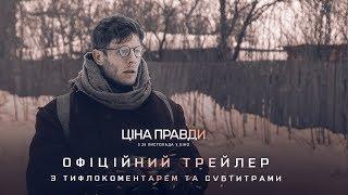 Офіційний трейлер фільму «Ціна правди» | З тифлокоментарем та субтитрами