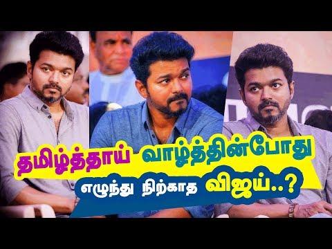 Did Vijay insult the Tamil Anthem? - Teasing Famous Actress | Kalakkalcinema | Cauvery | Sterlite