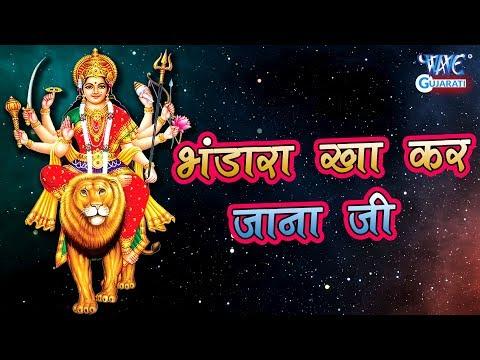 Maa Chanmunda Ke Dhaam Jana Hai - Bhandara  Kha Kar Jana Ji | Gujarati Garba Bhakti | Dwarka Mantri