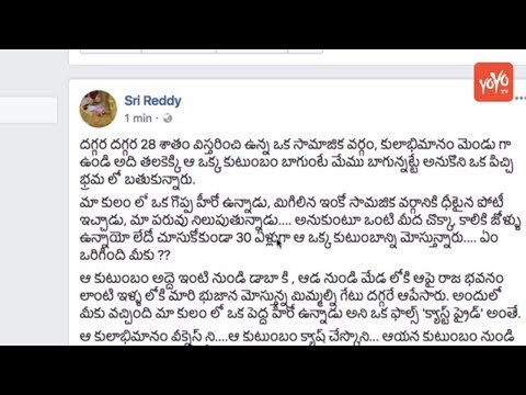 Sri Reddy Controversial Comments On Chiranjeevi - Mega Family #PawanKalyan | YOYO TV Channel